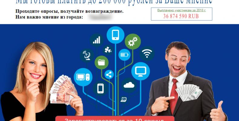 До 200000 рублей за Ваше мнение [Лохотрон] — отзывы о Беспрецедентной викторине