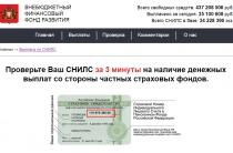 [Разоблачение] Внебюджетный Финансовый Фонд Развития — выплаты по СНИЛС