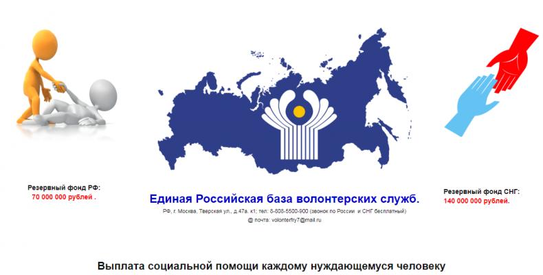 Единая Российская база волонтерских служб [Лохотрон] — наши отзывы
