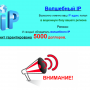Волшебный IP [Лохотрон] – наши отзывы о крупнейшей акции