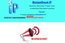 Волшебный IP [Лохотрон] — наши отзывы о крупнейшей акции