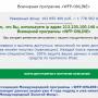 """""""WFP-Online"""" [Лохотрон] – отзывы о Всемирной программе"""