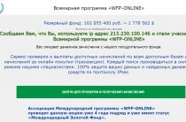 «WFP-Online» [Лохотрон] — отзывы о Всемирной программе