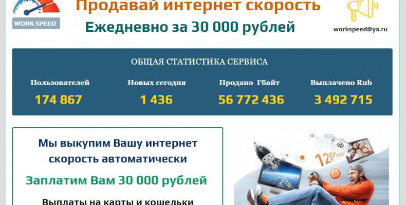 Work Speed [Лохотрон] — заработок на продаже интернет скорости