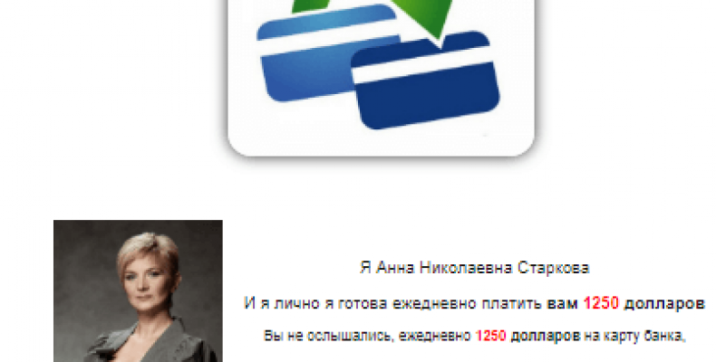 Анна Старкова [Лохотрон] — дарит 75000 рублей на ваши реквизиты
