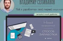 Proxy Swich [Лохотрон] — автор Владимир Селиванов