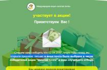 Международная акция «Золотая почта» [Лохотрон] — наши отзывы
