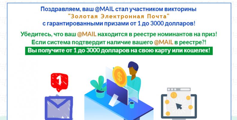 «Золотая электронная почта» [Лохотрон] — наши отзывы о викторине