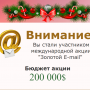 Золотой E-mail [Лохотрон] Международная акция с бюджетом 200000$