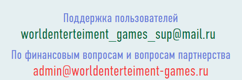 worldenterteiment games
