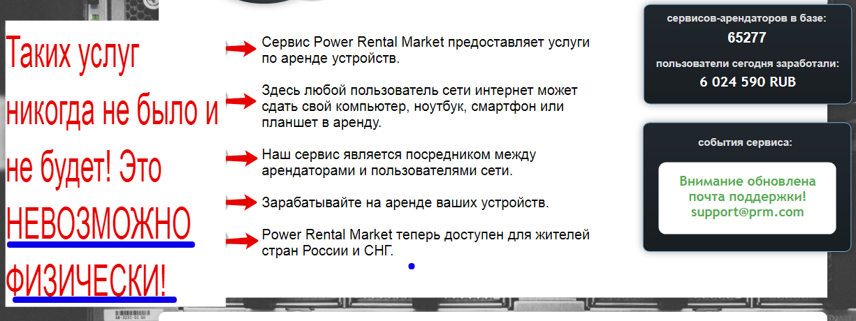 power rental market отзывы