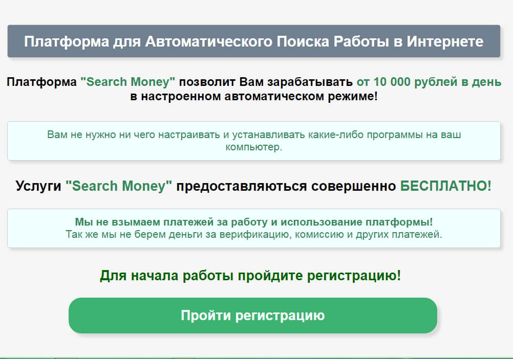 Search Money