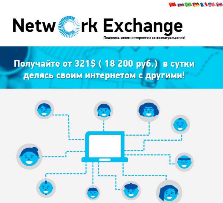 network exchange