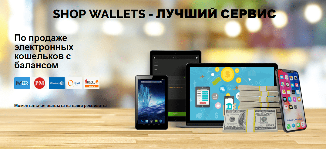 Shop Wallets Лохотрон